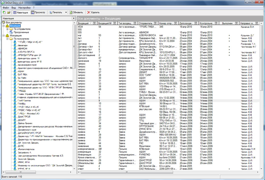 программа для регистрации документов - фото 9